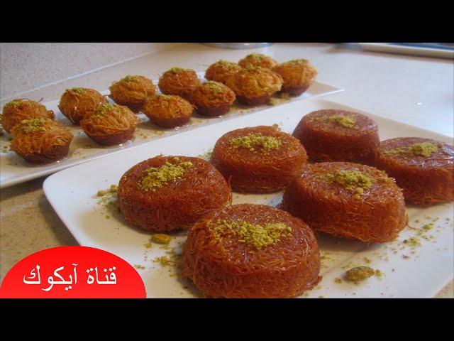 حلويات رمضان  |القطايف| فيديو عالي الجودة
