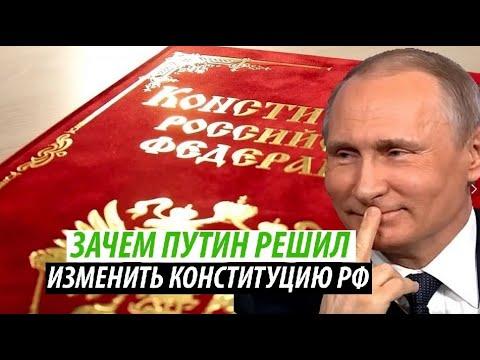 Зачем Путин меняет конституцию. Вас снова обманули