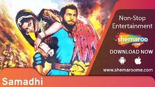 Samadhi {HD} - Dharmendra - Asha Parekh - Hindi Full Movie
