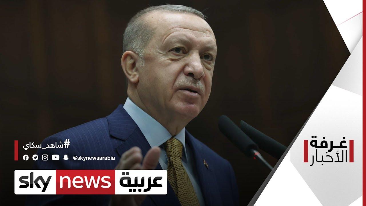 تلويح أردوغان بخطوات دبلوماسية محطّ انتقادات داخلية  | #غرفة_الأخبار