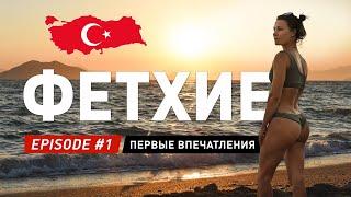 Спонтанный отпуск Малоизвестный регион Турции Первые впечатления о Фетхие Ep 1
