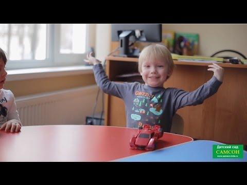 Частный детский сад САМСОН