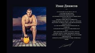 Иван Денисов - 12 кратный чемпион мира, абсолютный рекордсмен мира, член Coral Club.