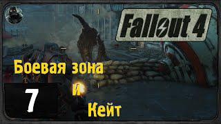 Fallout 4 - 7 - Боевая зона и Кейт