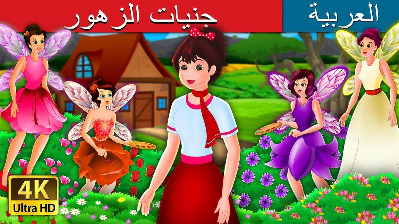 جنيات الزهور | The Flower Fairies Story in Arabic | Arabian Fairy Tales