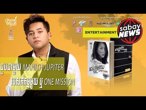 The Original Talk ជួបជាមួយ Manith Jupiter ទាក់ក់ទងជាមួយប្រលោមលោក បេសកកម្មមួយ ឬ One Mission