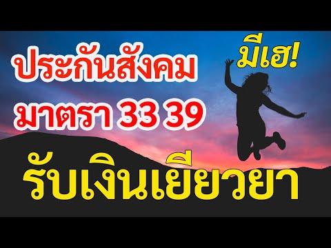 ประกันสังคม มาตรา33 มาตรา39 เตรียมเฮ! สิทธิประโยชน์ รับเงินเยียวยา ว่างงาน