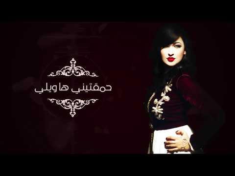 اغنية ايمان مصطفى فعايلك غدارة 2016 كاملة اون لاين YouTube مع الكلمات MP3
