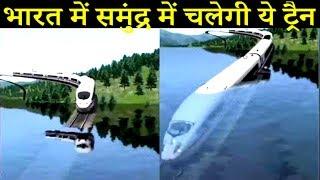 अब समुन्द्र में चलेगी ये Train.. ये है भारत का सबसे बड़ा Underwater रेल Project