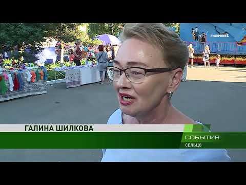ДЕНЬ ГОРОДА СЕЛЬЦО 13 08 18