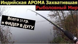 ИНДИЙСКАЯ АРОМА ЗАХВАТЫВАЕТ РЫБОЛОВНЫЙ МИР Добавляй в прикормку и насадку для рыбалки