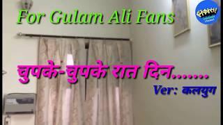 For Gulam Ali Fans:- चुपके-चुपके रात दिन...(Ver-कलयुग)। आप अपने आँसू नहीं रोक पायेंगे ये दर्द सुन कर