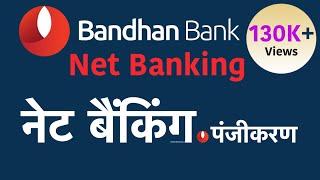 Bandhan Bank Net Banking Registration  || Bandhan Bank|| HOW TO || Bandhan Bank Online