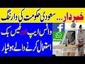 Saudi Arabia Important Video For Expatriates - Social Media - Facebook & Whatsapp Users | MJH Studio
