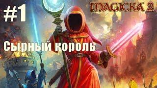 Прохождение Magicka 2 - Сырный король - #1