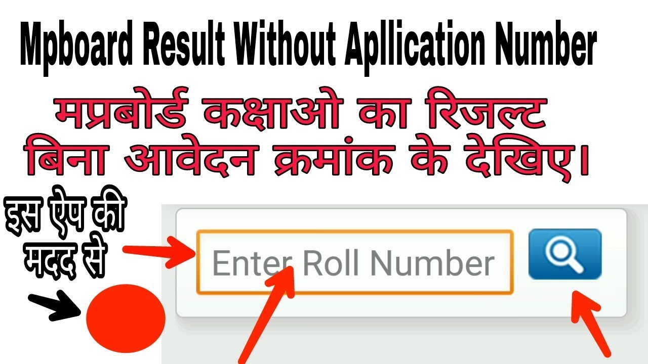 How to Check Result without application number ।। मप