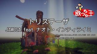 【カラオケ】トリステーザ/JAMOSA feat.ナオト・インティライミ