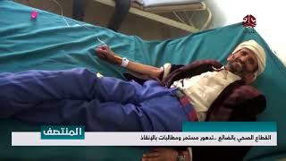 القطاع الصحي بالضالع .. تدهور مستمر ومطالبات بالانقاذ | تقرير علي الاسمر