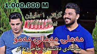 Yadgar Xalid u Peshraw Hawrami ( Mamle Mamaly Mamo ) Salyadi Dashta Haji Bakr - Music  Ata Majid