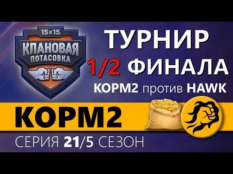 КОРМ2 vs. HAWK. ПОЛУФИНАЛ. Клановая потасовка