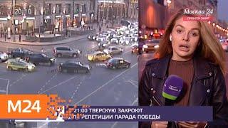 Смотреть видео Несколько улиц в центре Москвы перекроют из-за подготовки к параду - Москва 24 онлайн