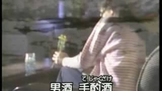懐メロカラオケ 「酒よ」 原曲 ♪吉 幾三.