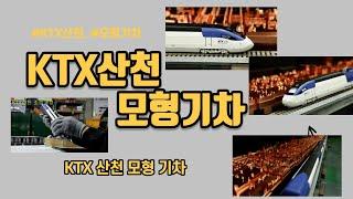 고속열차 KTX산천 기차여행 철도모형이야기 기차모음KT…