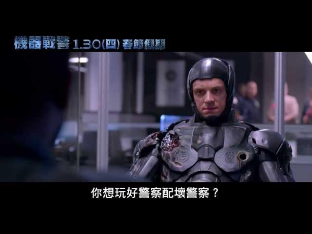 [機器戰警] 最新中文版預告(2014.1.30週四春節)