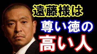 【松本人志】 遠藤章造 「彼がある部分でトップランナーである理由」 【...