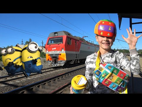Видео для детей Макс смотрит поезда на железной дороге Акция Хайпуки Миньоны Шмотзи Минимодзи Магнит