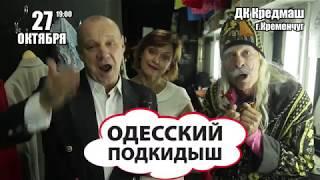 приглашение: Одесский Подкидыш,  27.10.2017, Кременчуг (Театр