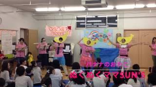 Repeat youtube video バナナのおやこ/ぬくぬくママSUN'S ver.