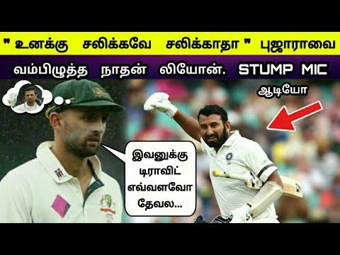 Stump Mic வீடியோ புஜாரா & லியோன் மோதல் | Pujara vs Nathan Lyon Sledging Stump Mic Audio