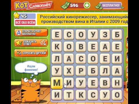 Игра кот 50 уровень ответы