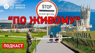 Коронавирус и разрыв связей Донбасс и Крым
