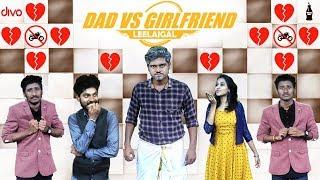 Dad Vs Girlfriend Leelaigal | Laughing Soda