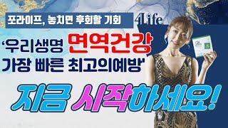 [포라이프] 우리생명 면역건강 [면역 다이어트] -김근…