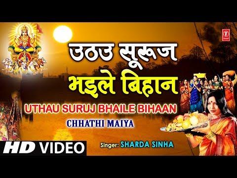 Uthau Suruj Bhaile Bihaan By Sharda Sinha Bhojpuri Chhath Songs [Full Song] Chhathi Maiya