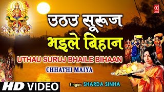 Uthau Sooraj Bhaile Bihaan By Sharda Sinha Bhojpuri Chhath Songs [Full Song] Chhathi Maiya