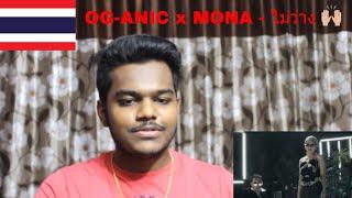 OG-ANIC x MONA - ไม่ว่าง [Official MV] | REACTION