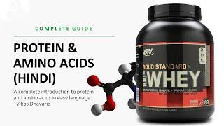 Proteins & Amino Acids Introduction (Hindi)