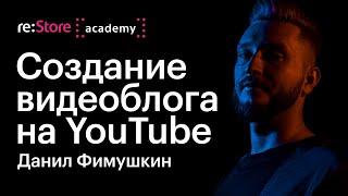 Даниил Фимушкин: создание видеоблога на видеохостинге YouTube