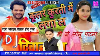 Coolar Kurti Me - Deewanapan - Full Dj Songs - Khesari Lal Yadav - Dj Sonu Patna - Bhojpuri 2018