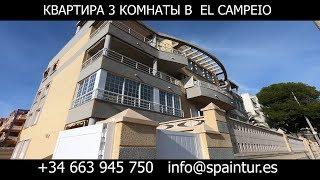 Отличные апартаменты в El Campello, Аликанте, 2 линия от моря, 3 комнаты, бассейн, урбанизация