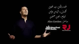 Zaid Hilal - Ya Khabar/زيد هلال - يا خبر (Official) 2017 Video