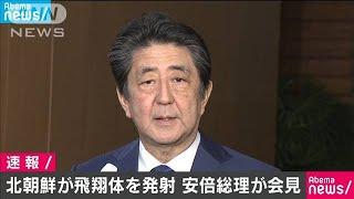 安倍総理「国際社会に対する深刻な挑戦だ」(19/11/28)