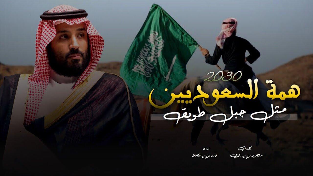 شيلة محمد بن سلمان همة السعوديين مثل جبل طويق اداء فهد