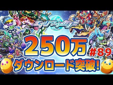 【エイリアンのたまご】250万DL突破ありがとう!&キャンペーン開催!