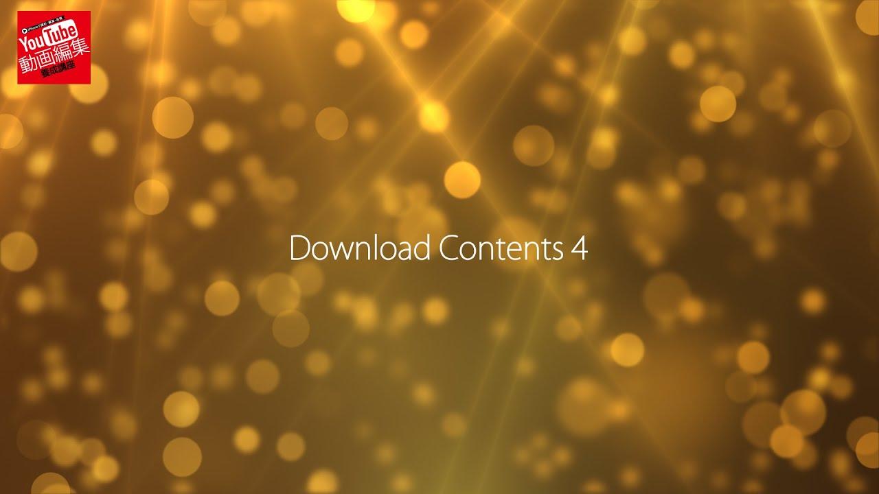 無料 背景動画フリー素材 ダウンロード 第4弾 Youtube