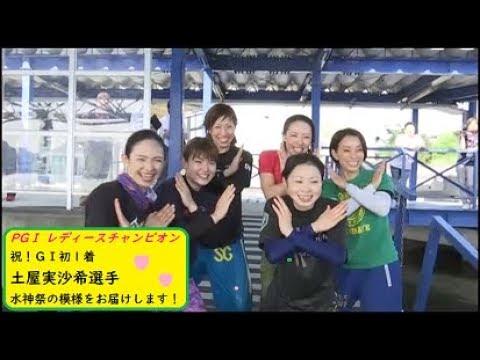 PG1第33回 レディースチャンピオン最終日土屋実沙希選手のGⅠ初1着水神祭の模様をお届け
